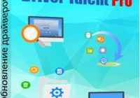 Driver Talent Pro 6.5 Crack